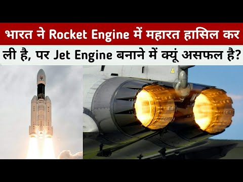How Did India Master Rocket Technology, But Fail To Make A Fighter Jet Engine?