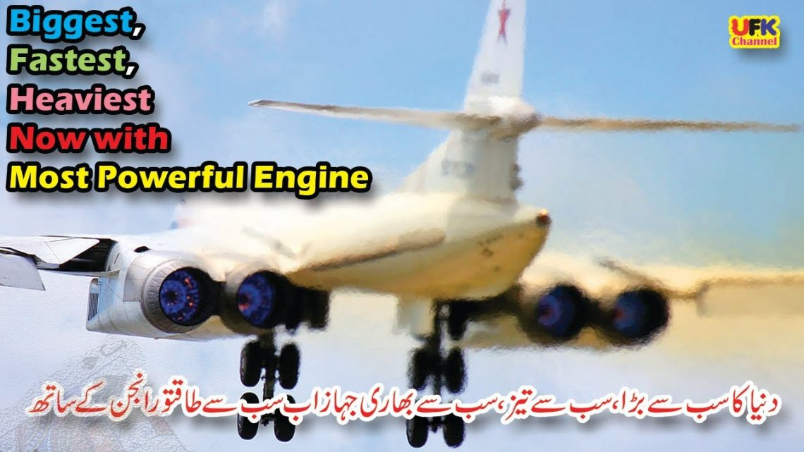 Biggest, Fastest and Heaviest Ever to Fly is now equipped with Most Powerful engine.