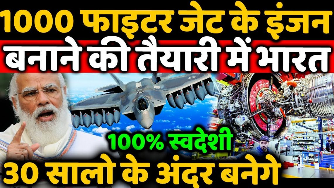 India Planning To Build More Than 1000 Fighter Jet Engine In 30 Year Under 100% Made In India ?